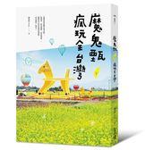 (二手書)魔鬼甄瘋玩全台灣