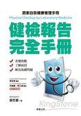 健檢報告完全手冊:居家自我健康管理手冊