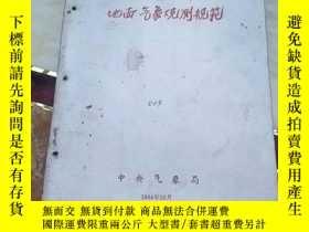 二手書博民逛書店地面氣象觀測規範罕見有三小孔Y257499 中央氣象局 出版19