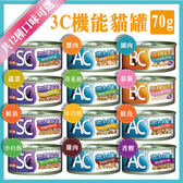 *KING WANG*【12罐組】沛特-3C機能貓罐 共12種口味可選-70g