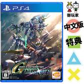 ★御玩家★預購 PS4 SD 鋼彈 G 世代 火線縱橫 中文一般版 11/28發售 [P420356]