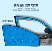 汽車車窗簾遮陽簾前擋側窗檔遮光