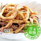 卡拉脆魷(芥末椒鹽)1包