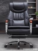 電腦椅 真皮老板椅子商務可躺按摩辦公椅實木大班椅舒適久坐家用電 晶彩LX