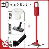日本±0 正負零 無線吸塵器 XJC-Y010 紅色+毛刷+棉被吸頭+濾網