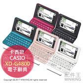 【配件王】日本代購 CASIO 卡西歐 XD-G4800 電子辭典 五色 廣辭苑 海外旅行 英語學習 漢字 日本史