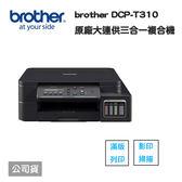 【贈墨水1瓶】brother DCP-T310 原廠大連供三合一複合機