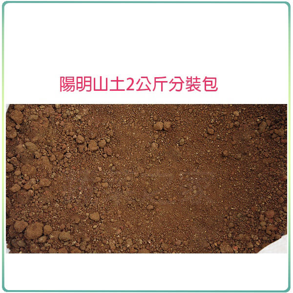 【綠藝家001-AA75】陽明山土2公斤分裝包