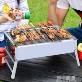 千尚不銹鋼燒烤架家用燒烤爐子戶外2-5人3木炭全套工具碳肉可折疊igo  莉卡嚴選