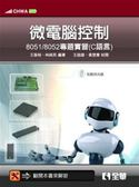 微電腦控制:8051 8052 專題實習(C 語言)