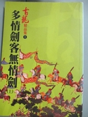 【書寶二手書T3/武俠小說_JAN】多情劍客無情劍(上)_古龍