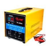 純銅汽車貨車電瓶充電器12V24V伏大功率蓄電池專用多功能通用機器  ATF 極有家