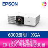 分期0利率 EPSON 愛普生 EB-L610 6000流明 XGA商務雷射投影機 公司貨 原廠3年保固