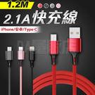 【手配任選3件88折】2.1A 快充線 iphone/Type-c/Micro安卓 手機 充電線 鋁合金 傳輸線 編織防斷