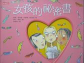 【書寶二手書T4/兩性關係_ZAE】女孩的祕密書_凱倫‧葛拉