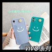 VIVO X60 X50 Pro 全包鏡頭 紓壓可旋轉笑臉表情保護殼 全包防摔軟殼 手機殼 手機套