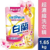 白蘭含熊寶貝馨香洗衣精補充包1.65kg【康是美】