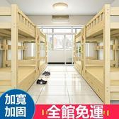 8折免運 兒童床 全實木雙層床兒童床上下床高低床子母床鬆木上下鋪鬆木床宿舍床
