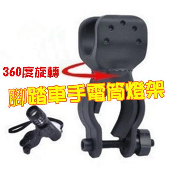 【360度旋轉腳踏車手電筒燈架】手電筒夾子自行車夾子車夾自行車燈架