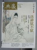 【書寶二手書T2/雜誌期刊_PBP】典藏古美術_240期_洛神賦不賦等
