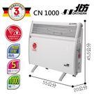 NORTHERN 北方第二代對流式電暖器 CN1000 (房間、浴室兩用 ) 北方電暖器