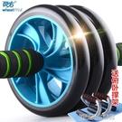 健身器材家用健腹輪腹肌輪健身輪運動鍛煉器材滾輪雙輪腹肌健身器 【優樂美】