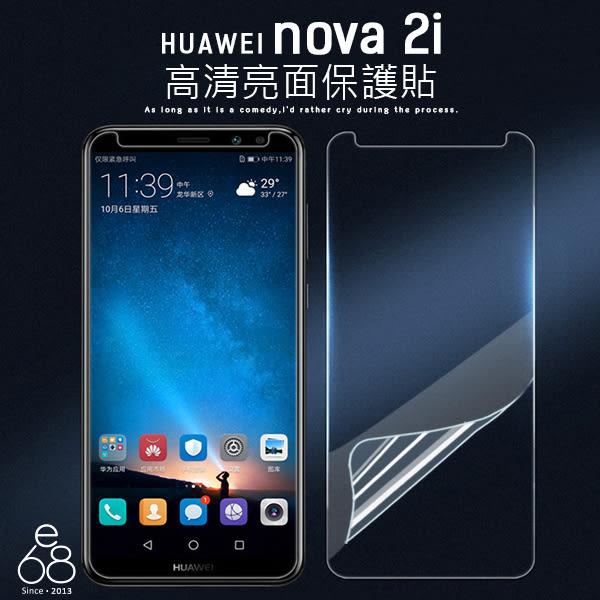 一般亮面 保護貼 HUAWEI 華為 Nova 2i 5.9吋 軟膜 螢幕貼 手機 保貼 螢幕保護貼 貼膜
