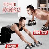 健腹輪腹肌輪男士健身器材鍛煉家用減肚子運動器材訓練捲腹推滾輪 野外之家