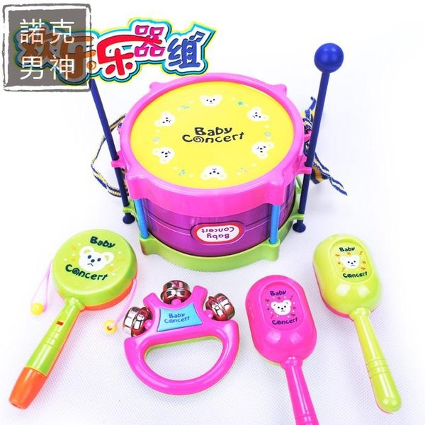 虧本衝量-兒童音樂玩具 歡樂樂器套裝5件裝腰鼓沙錘小號手搖鈴組合寶寶益智音樂玩具 快速出貨