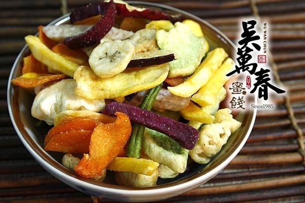 【台南府城。吳萬春蜜餞】蔬果脆片系列 - 綜合蔬果脆片 (110g/包)