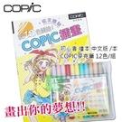 COPIC ciao 初心者插圖繪本 (中文版) /本+附 COPIC 麥克筆 12色入 /組