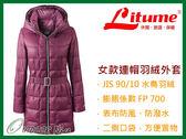 ╭OUTDOOR NICE╮意都美 LITUME 女款羽絨中長外套 F3165 葡萄紫 羽絨衣 雪衣 羽絨外套 保暖外套