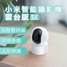 《現貨》小米智慧攝影機雲台版SE 108...