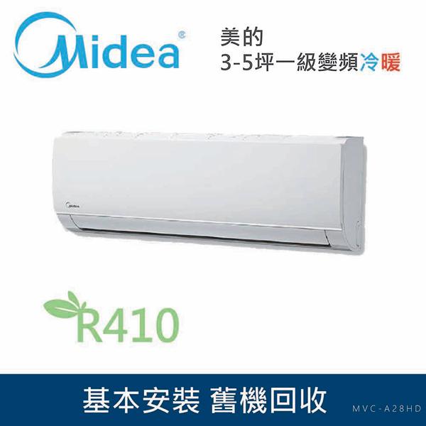 (福利電器)MIDEA 美的 3-5坪變頻冷暖型分離式冷氣(MVC-A28HD+MVS-A28HD)新竹以北 含基本安裝