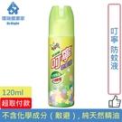 叮寧防蚊液 120ml/瓶◆德瑞健康家◆...