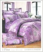 【免運】精梳棉 雙人特大 薄床包被套組 台灣精製 ~浪漫花漾/紫~