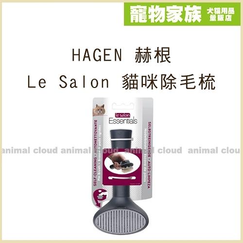 寵物家族-HAGEN 赫根 Le Salon 貓咪除毛梳