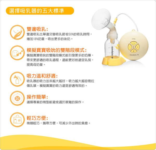 美樂 medela 新世代Swing二合一電動吸乳器+內附手動吸乳器(M230) 4380元