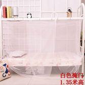 拓時代大學生寢室宿舍1m1.2/1.5m/1.8米單人床上鋪下鋪學生蚊帳   圖拉斯3C百貨