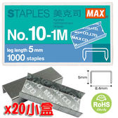 【奇奇文具】美克司 MAX 10-1M 釘號針 10號訂書針(20小盒裝)