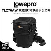 Lowepro 羅普 ProTactic TLZ 70 AW 專業旅行者快槍手 L255 公司貨【可刷卡】薪創數位