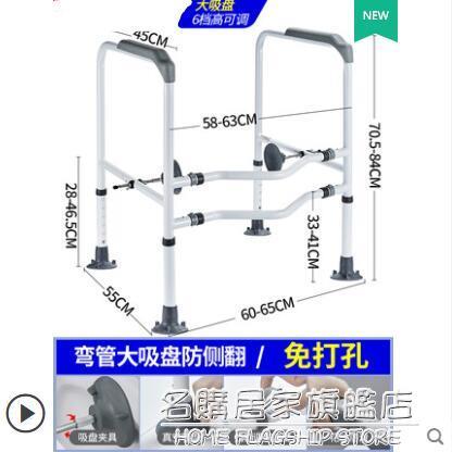 馬桶扶手浴室老年人衛生間助力架子坐便器免打孔安全防滑欄桿 NMS名購新品