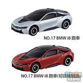 TOMICA多美小汽車 No.17 BMW i8 跑車 +初回 (2台一起賣) 85998