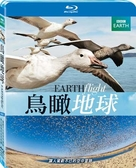 【停看聽音響唱片】【BD】鳥瞰地球