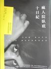 【書寶二手書T1/歷史_NAX】瘋人院臥底十日紀:傳奇女記者的精神病院紀實報導_奈莉布萊
