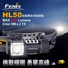Fenix #HL50耐高寒多用途頭燈【...