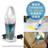 日本代購 空運 2020新款 TWINBIRD 雙鳥牌 HC-EB23W 乾濕兩用 吸塵器 無線 手持 車用吸塵器