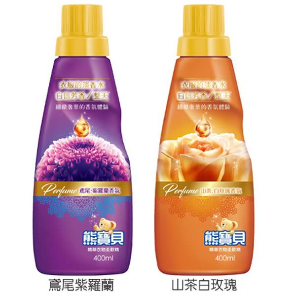 熊寶貝 香水精華衣物柔軟精(400ml) 鳶尾紫羅蘭/山茶白玫瑰 兩款可選【小三美日】