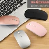輕薄可愛無線滑鼠辦公家用macboo臺式筆記本電腦便攜女生光電滑鼠☌zakka