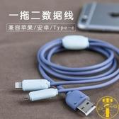 蘋果傳輸線一拖二type c 安卓二合一小米6 華為OPPO 充電線器~雲木雜貨~